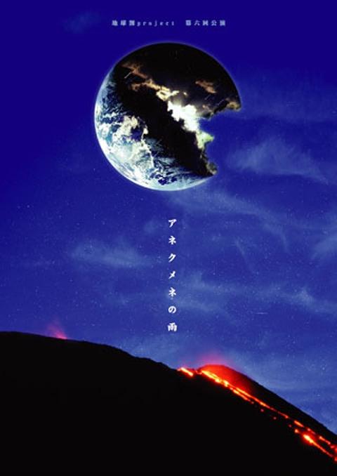 本チラシ_地球割_表_デモ._mo_ed.jpg