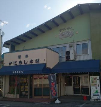 函館013