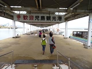 歓迎 児島観光港