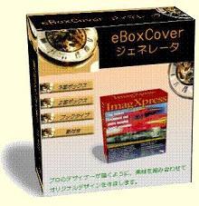 BoxCoverジェネレータ