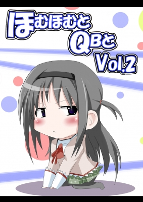ほむほむとQBと Vol.2 とらのあな直リンク