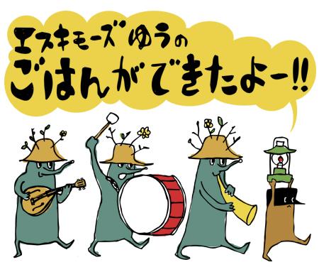 ごはんができたよー!!