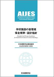 AIJES表紙