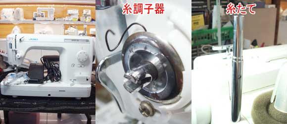 JUKIミシン修理 TL-25SP