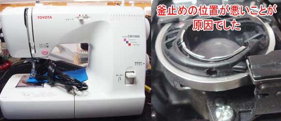 トヨタミシン修理 CM1100