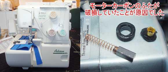 ジューキミシン(ベビーロック)修理 アーチザン370D