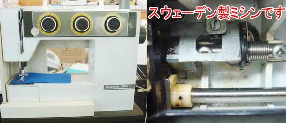 ハスクバーナーミシン修理 3600
