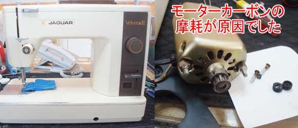 ジャガーミシン修理 MT303