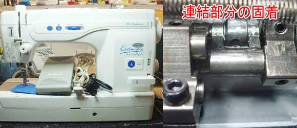 ジューキミシン(ベビーロック)修理 9500HLN