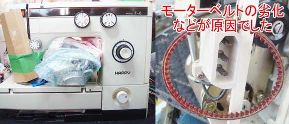ハッピーミシン修理 F6