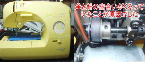 ジャガーミシン修理 SJ-080Y