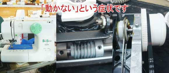 イシダミシン修理 IJ-97