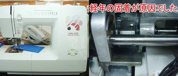 ジューキミシン(ベビーロック)修理 BC4600