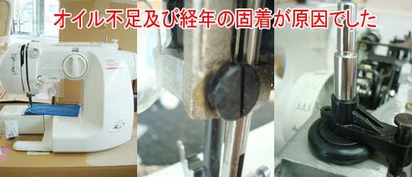 ヤマザキミシン修理 AG-002