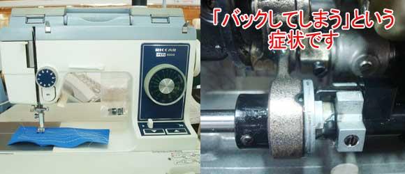 リッカーミシン修理 A1000