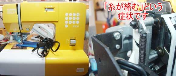 トヨタミシン修理 K500 QB2型