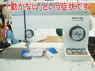 リッカーミシン修理 電子のお針箱 A300