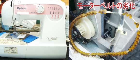 ジャガーミシン修理 J-004P
