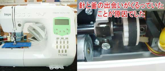 東洋精器工業ミシン修理 TY2900
