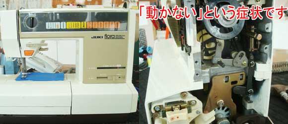 JUKIミシン修理 フローラ5500