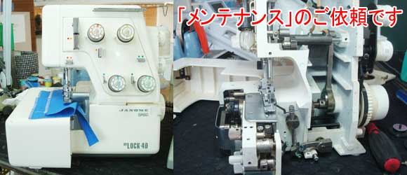 ジャノメミシン修理 マイロック4D
