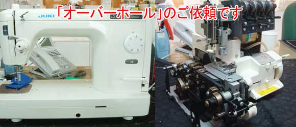 JUKIミシン修理 TL‐98SP