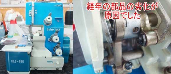 ジューキミシン(ベビーロック)修理 BL3-406