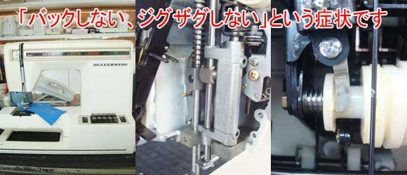 蛇の目ミシン修理 エクセル20 627