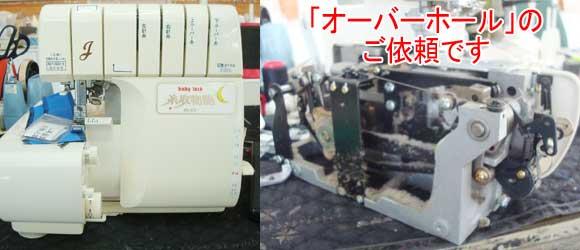ジューキミシン(ベビーロック)修理 糸取物語BL-65