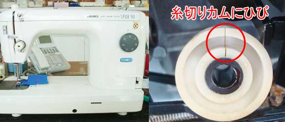 JUKIミシン修理 SPUR90