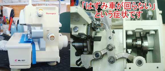 マミーロック修理 ML-327