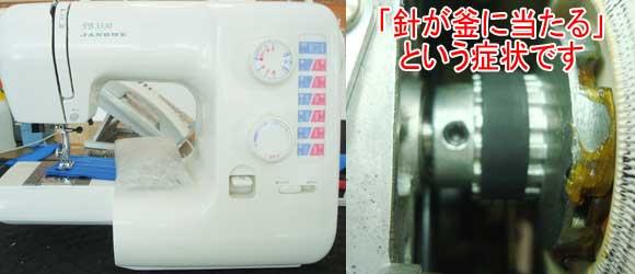 ジャノメミシン修理 FB3330