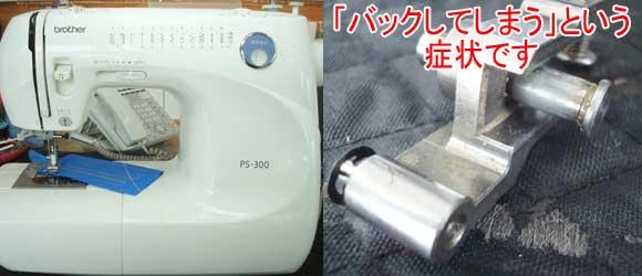 ブラザーミシン修理 PS300 EL619