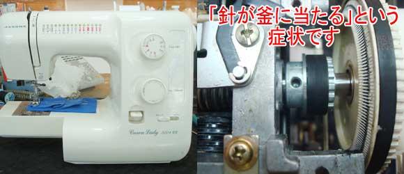 ジャノメミシン修理 クラウンレディー5004DX