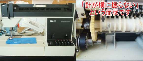 ジャノメミシン修理 パフ1027