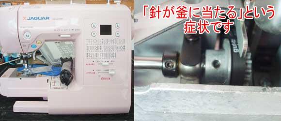 ジャガーミシン修理 CD-2203MP