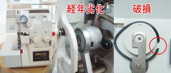 ジューキミシン(ベビーロック)修理 BL3-4370