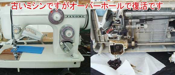 ジャノメミシン修理 672