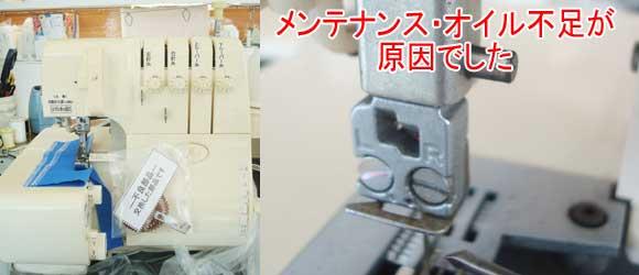 ジューキミシン(ベビーロック)修理 衣縫人