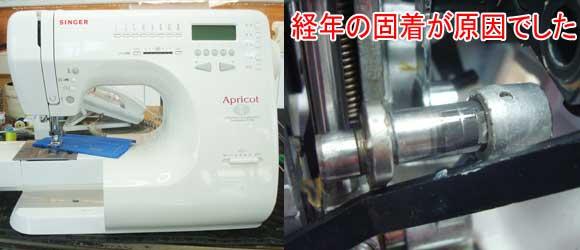 シンガーミシン修理 9790