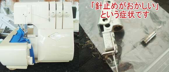 ベビーロックミシン修理 衣縫人BL34