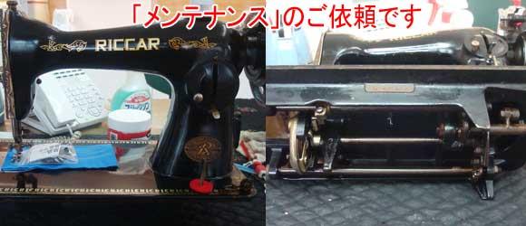 リッカーミシン修理 HA×1