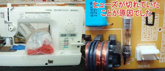 ブラザーミシン修理 ヌーベルクチュール BUNKA TA637