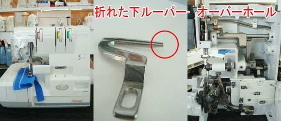 ハッピーミシン修理 SHL-2000