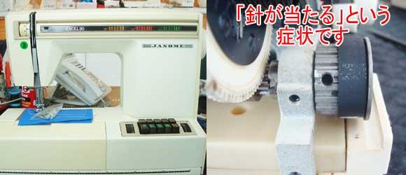 ジャノメミシン修理 エクセル627