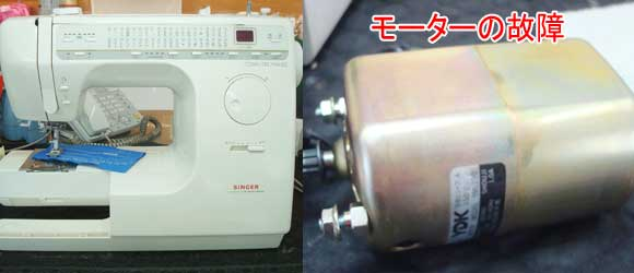 シンガーミシン修理 7900DX