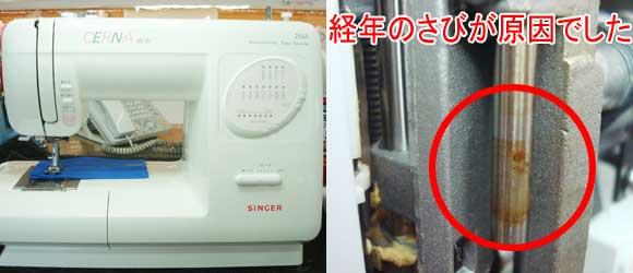 シンガーミシン修理 2555