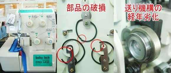ジューキミシン(ベビーロック)修理 BL4-838DF