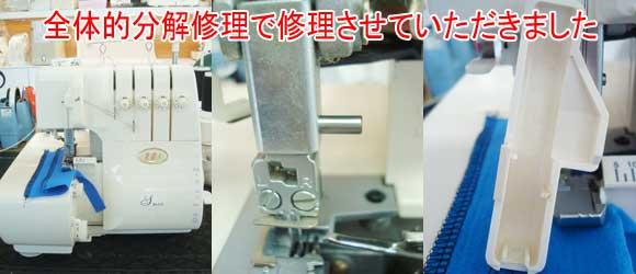 ジューキミシン(ベビーロック)修理 BL515