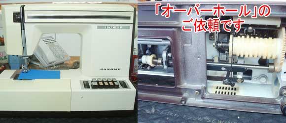 ジャノメミシン修理 エクセル625